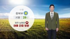 [날씨] 내일 중북부 다소 더워...제주·남해안 태풍 간접 영향