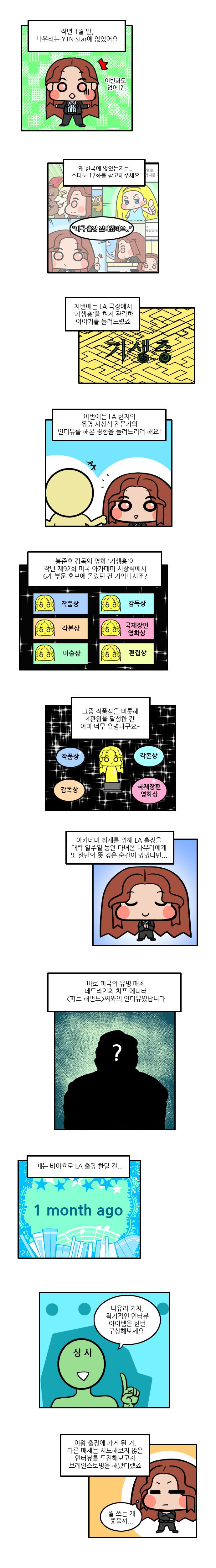 [스타툰] 20. LA가 반한 봉준호 감독의 덕후스런 매력이란?