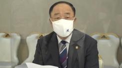 """[현장영상] 홍남기 """"부동산 시장 안정에 모든 정책적 노력 기울일 것"""""""