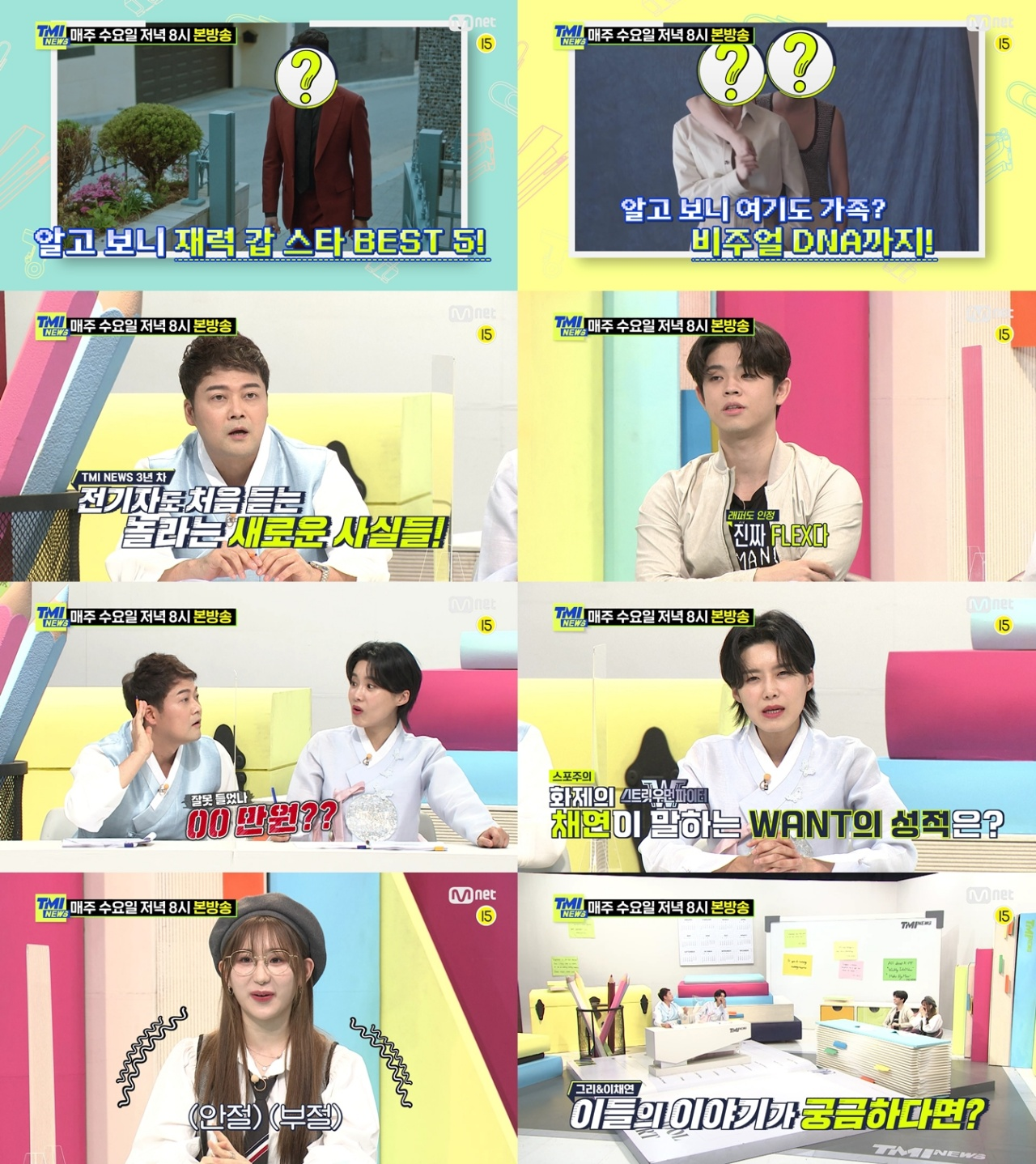 'TMI NEWS' 이채연, '스우파' 스포성 질문에 난색