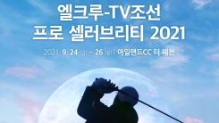 KLPGA 투어 '엘크루-TV조선 프로 셀러브리티' 24일 개막