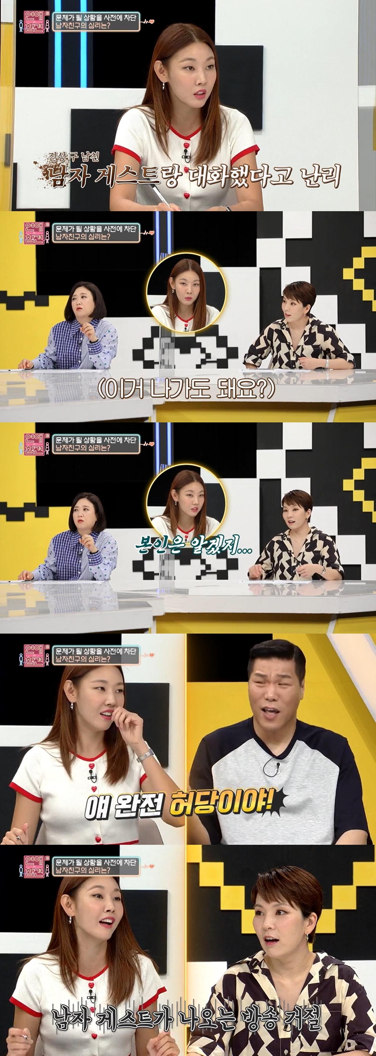 """'연참3' 한혜진 """"전 남친, 男 게스트와 대화 했다고 난리"""""""