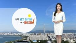 [날씨] 내륙 맑고 늦더위...서울 낮 28℃