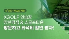 XGOLF, LG유플러스 'U+골프'와 전략적 업무 제휴