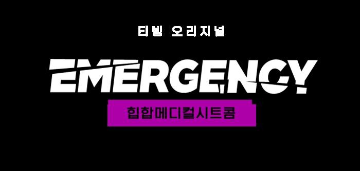 티빙 \'힙합 메디컬 시트콤-이머전시\', 10월 첫 공개…양동근·마미손 등 출연