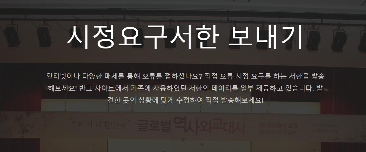 반크, 한국 역사·문화 왜곡하는 中 대응 사이트 개설