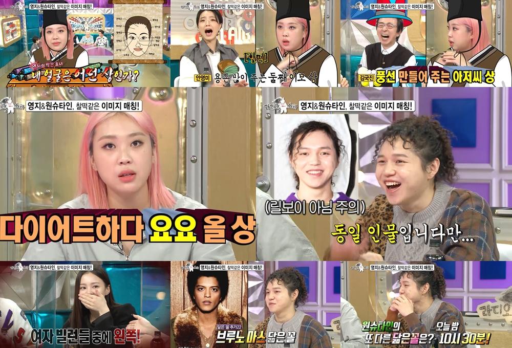 '라디오스타' 이영지, 김국진 얼굴 보고 찰떡 관상 평