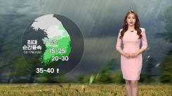 [날씨] 태풍 '찬투' 금요일 오전 상륙...내일부터 제주·남해안 폭우