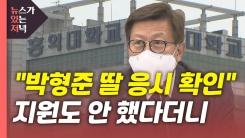 """[뉴있저] """"검찰, 박형준 딸 홍대 응시 확인""""...지원도 안 했다더니"""