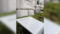 한국은행, 이토 히로부미 글씨 앞에 안내판 부착