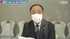 """홍남기 """"카드 캐시백 사용처에 '비대면 소비'도 포함"""""""