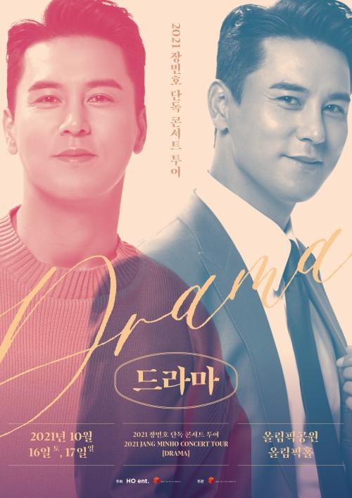 장민호 첫 단독 콘서트 '드라마' 티켓 예매…16일 오전 11시 오픈
