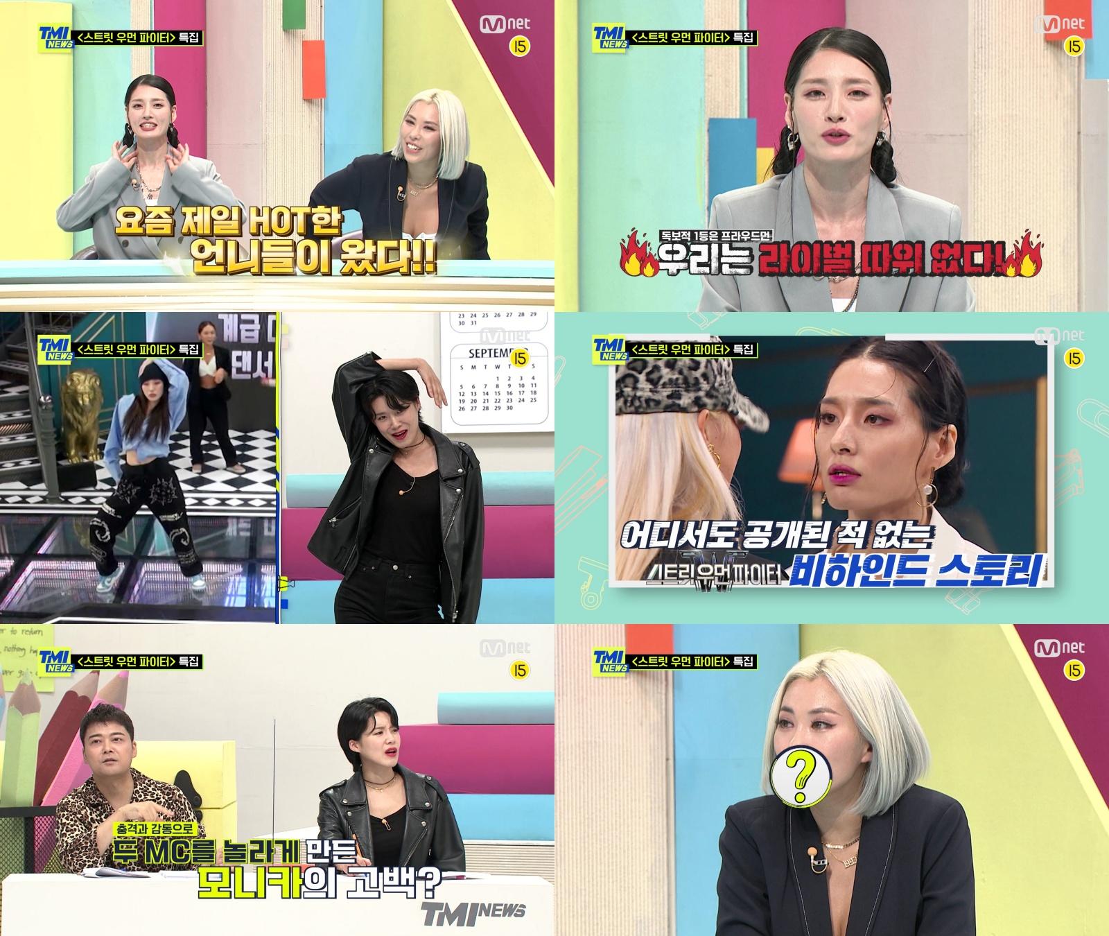 \'스우파\' 모니카·가비, \'TMI뉴스\' 출연 예고…배틀 뒷이야기 공개