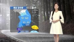 [날씨] 제주 전역 태풍 특보...내일까지 400mm 이상 큰비