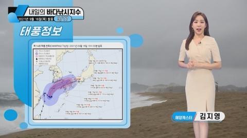 [내일의 바다낚시지수] 9월 17일 금요일, 최신 태풍정보 계속 확인할 것