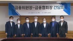 고승범-금융협회장, 코로나 대출 재연장 합의...'질서 있는 정상화' 추진