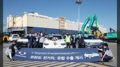 [기업] 쌍용차, 전기차 '코란도 이모션' 첫 수출물량 200여 대 선적