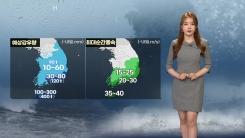 [날씨] 태풍 '찬투' 내일 아침 제주, 오후엔 부산이 최대 고비