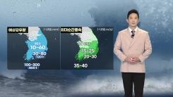 [날씨] 태풍 '찬투' 내일 오전 제주, 오후부터 부산 최대 고비