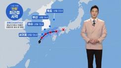 [날씨] 태풍 '찬투' 제주로 북상 중...현재 상황은?