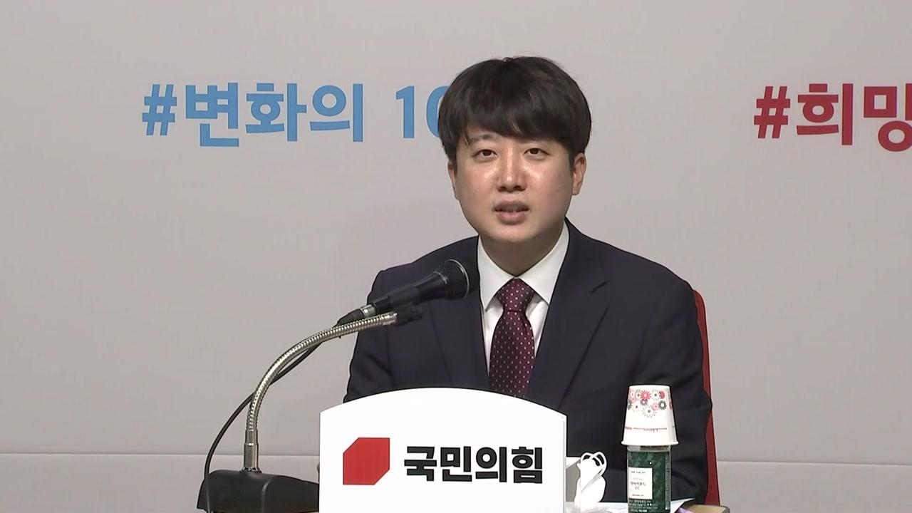 """이준석 취임 100일 """"우물 안 개구리 벗어나 개혁으로 정권 창출"""""""