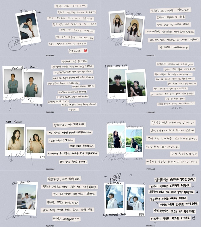 """임시완→강소라…플럼에이앤씨, 추석 인사 """"즐겁고 풍성한 한가위 되길"""""""