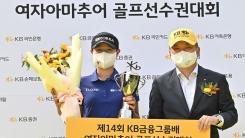이정현,KB금융그룹배 여자아마추어 골프선수권우승