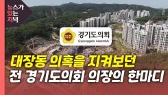 """[뉴있저] """"대장동 의혹은 악의적인 가짜뉴스""""...반박 이유는?"""