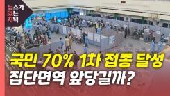 [뉴있저] '전 국민 70% 1차 접종' 목표 달성...의미는?