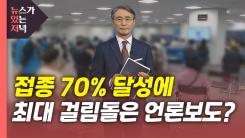 [뉴있저] '1차 접종 70%' 달성...최대 걸림돌은 언론보도?