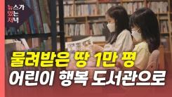 [뉴있저PD리포트] 물려받은 땅 만 평 일궈...'어린이 행복 도서관'으로
