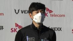 '스피드 간판' 이승훈, 4회 연속 올림픽에 '성큼'