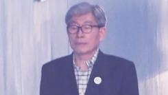 원세훈 징역 9년...'정치개입' 유죄 늘어 형량 가중