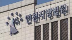 法, '6살 조카 살해' 외삼촌 부부에 각각 징역 25년