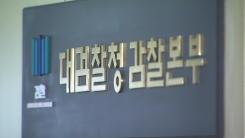 """검찰, '고발 사주' 대검 감찰부 자료 확보...김진욱 """"신속한 수사"""""""