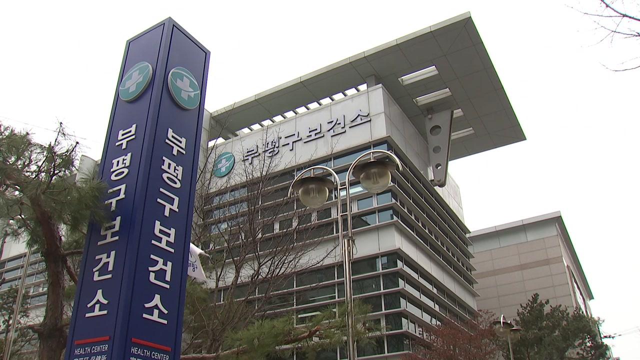 과로한 보건소 직원 숨지자 인천시장·구청장 사과