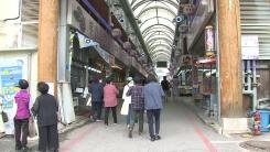 추석 앞둔 전통시장, 되찾은 '기대감'