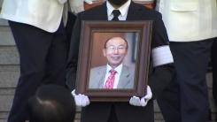 故 조용기 목사 장례 예배 한국교회장으로 엄수