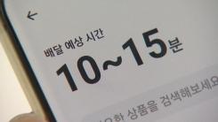 배민·쿠팡發 즉시 배달 경쟁에 골목상권 소상공인 '반발'