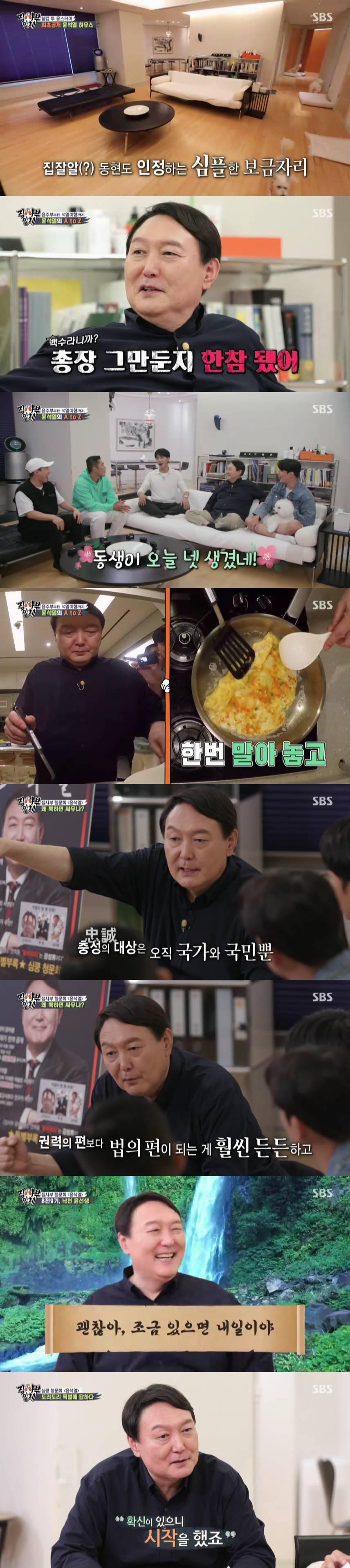 """'집사부일체' 윤석열 """"20대 대통령은 나? YES"""" 자신감 충만…분당 최고 12.1%"""