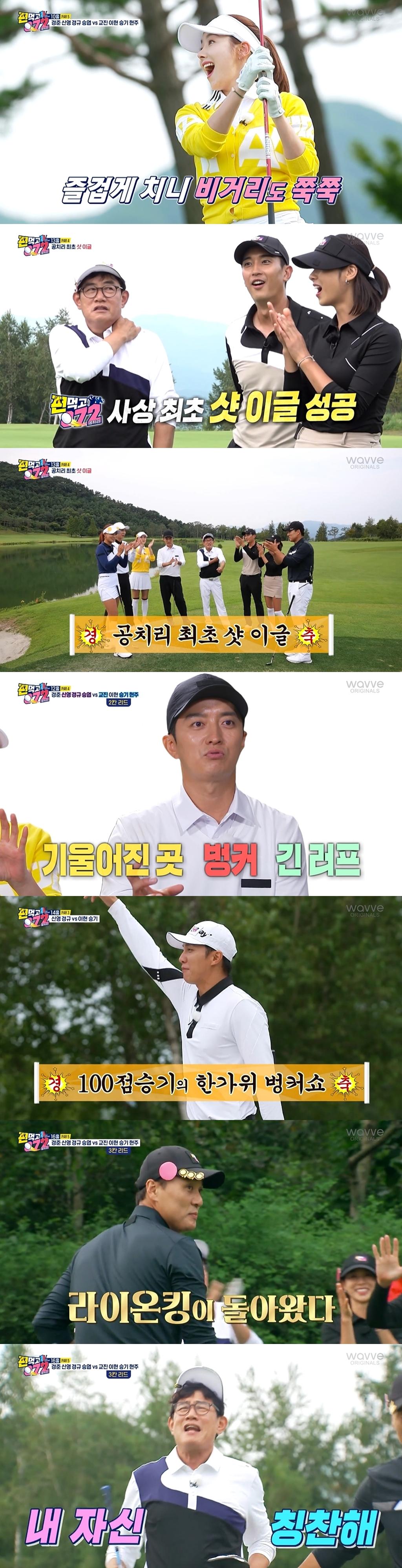 '편먹고공치리' 인교진♥소이현·강경준♥장신영 출격, 최초 이글샷 주인공은?