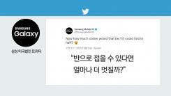 """애플-삼성 신경전 불꽃...""""따라잡으려 애쓴다"""" vs """"접으면 멋질 텐데"""""""