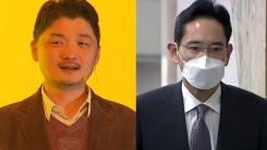 카카오 김범수, 한국인 최고 부자 자리 석 달 만에 내줘