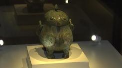 크고 모양도 별난 황하의 보물...중국 청동기, 한국과 확 다르네