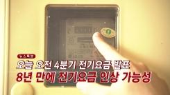 [YTN 실시간뉴스] 오늘 오전 4분기 전기요금 발표...8년 만에 전기요금 인상 가능성