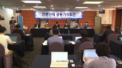 """""""통합형 언론자율규제기구 설립""""...'실효성 문제' 여전"""