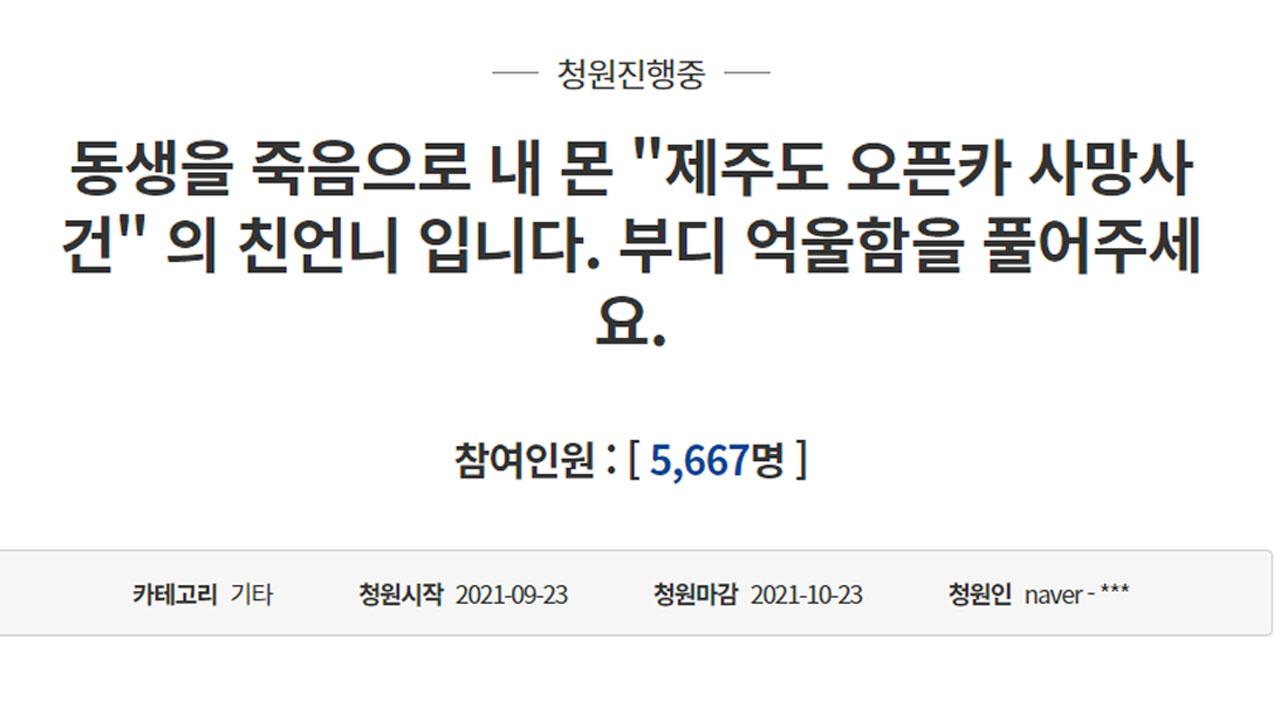 """""""안전벨트 안 맸네?""""...제주 오픈카 사망 사건 국민청원"""