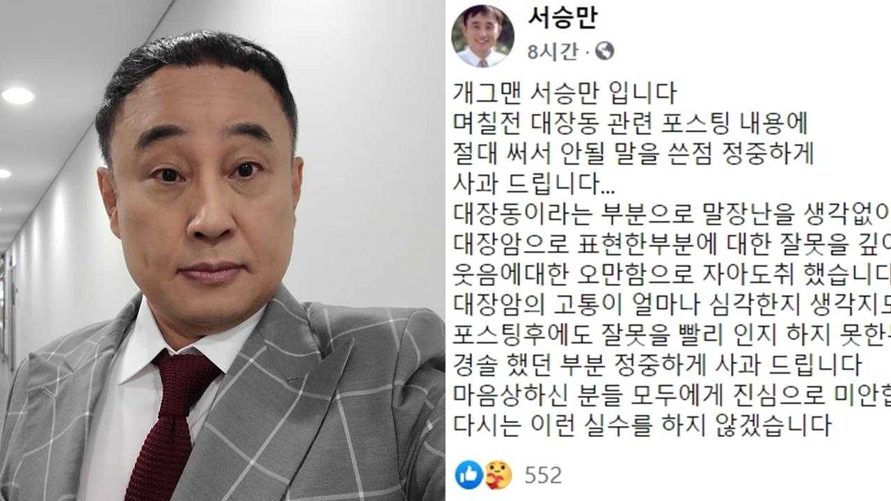 "[Y이슈] 서승만 ""이재명 대장동 씹는 애들, 대장암 걸렸으면"" 발언 사과_이미지"