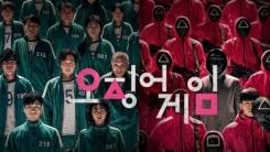 '오징어 게임' 한국 드라마 최초 전 세계 넷플릭스 1위