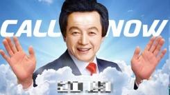 """허경영 """"오징어 게임에 노출된 번호, 내가 1억 원에 사겠다"""""""